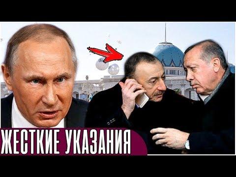 Картинки по запросу Путин сделал жесткие указания Алиеву , о чем ему следует подумать