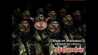 Обзор игры Return to castle Wolfenstein от Мясника13
