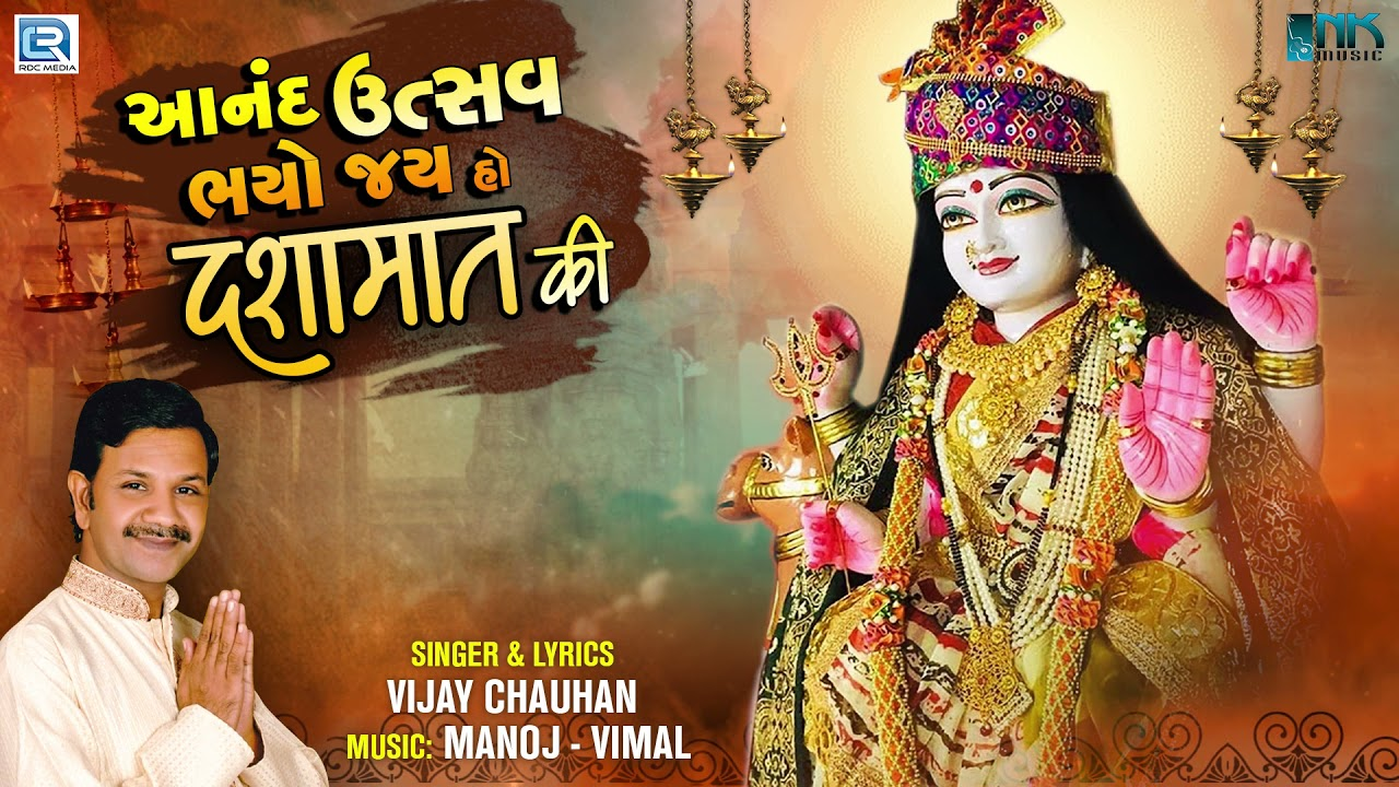 Anand Utsav Bhayo Jay Ho Dasha Maat Ki | Vijay Chauhan | Dashama New Song | @RDC Gujarati
