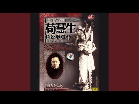 The Cave of Silken Web: Aria B Pan Si Dong: Xuan Duan Er