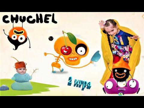 CHUCHEL (Чучел) 2 финальная часть забавной и весёлой детской игры.  Видео для детей (DivRiK Play).