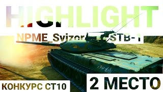Highlight - STB-1. NPME_Svizor