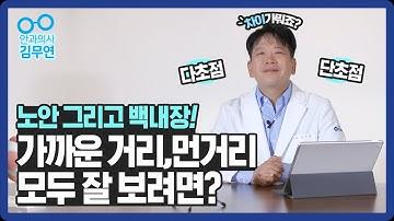 노안과 백내장 수술 자세히 알기! 단초점 렌즈와 다초점 렌즈의 차이점은?