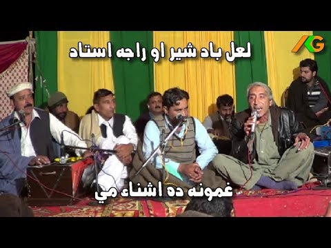 Lal Bad Sher Pashto Tappa and Ghazal