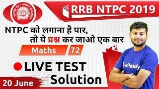 11:00 AM - RRB NTPC 2019   Maths by Sahil Sir   Live Test Solution