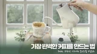 미마인터내셔널/하트만 / 가장 완벽한 커피를 만드는 방…