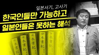 [한국통사] 백제와 가야계가 편찬한 일본서기 한국만이 …