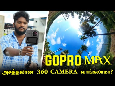 GoPro Max அசத்தலான 360 Camera எப்படி இருக்கு - Unboxing & Review | GoPro Max Review in Tamil