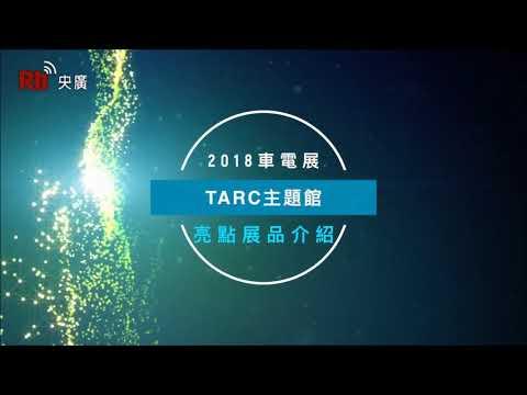 New auto tech unveiled ahead of Taipei trade show