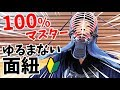 【Kendo/剣道】力のない小学生でも出来る!2ステップ式の面紐の着け方、結び方 How to tie Men-himo