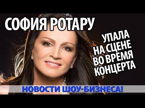 СОФИЯ РОТАРУ упала на сцене во время концерта (видео)