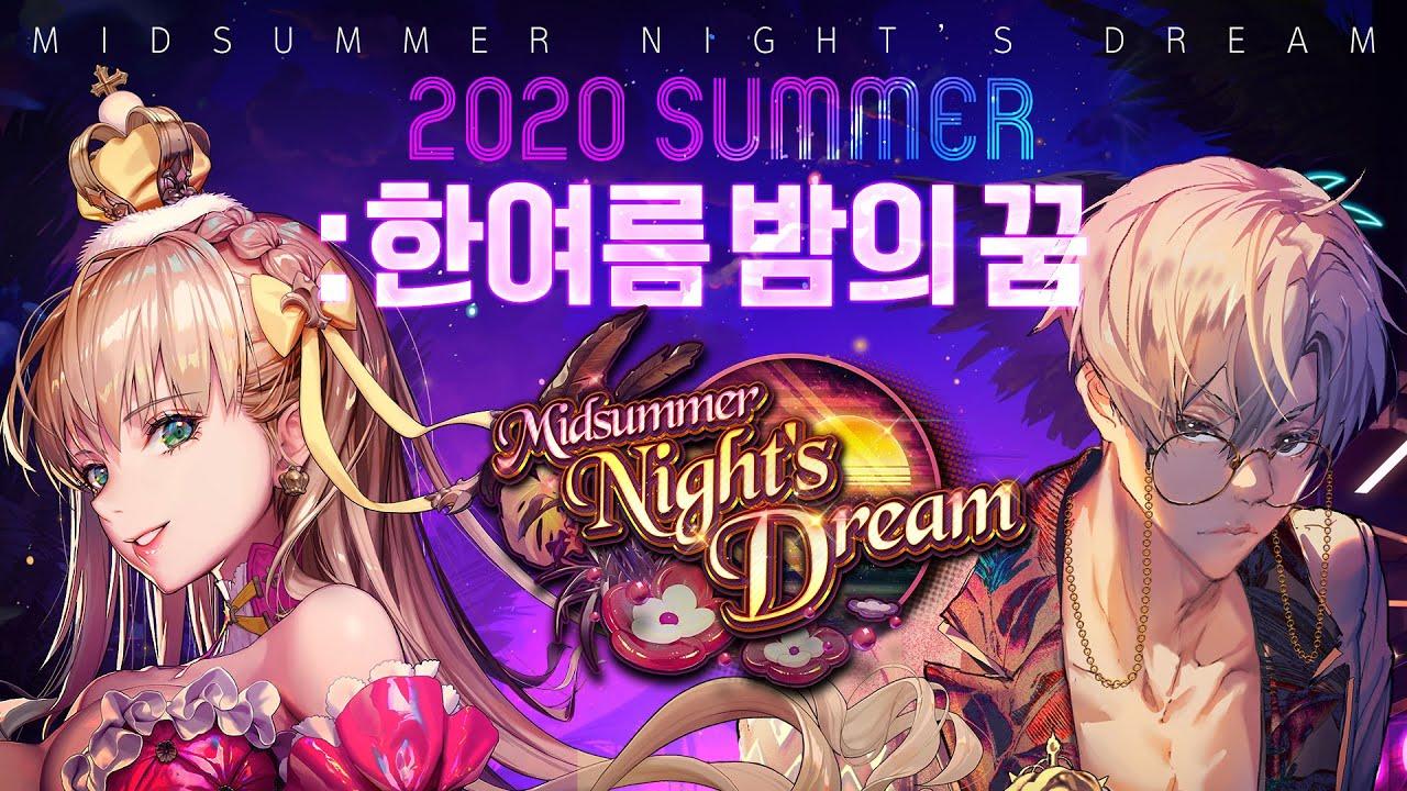 [데스티니 차일드] 2020 여름 특집 - 한여름 밤의 꿈 (Midsummer Night's Dream)