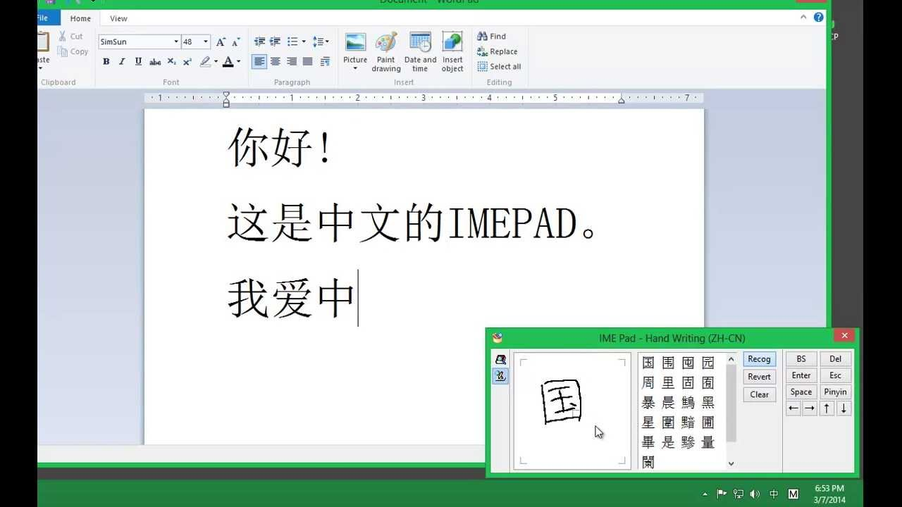 online chinese writing pad This is a living chinese dictionary that lets you contribute your chinese learning experience to the community not only are your search results ranked by frequency of everyday usage so you get accurate results, but it includes mandarin pronunciation guides with audio, cantonese pronunciations guides, simplified chinese characters, traditional chinese characters, written chinese stroke .