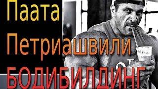 Бодибилдинг Паата Петриашвили
