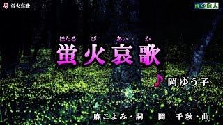《新曲》岡ゆう子【蛍火哀歌】カラオケ