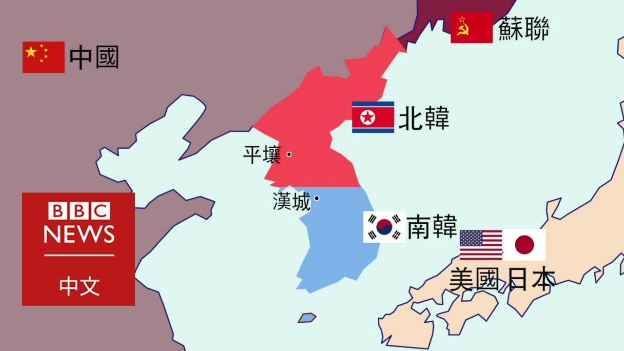 【韓戰的始末】 - BBC News 中文 韓戰 南韓 北韓  - YouTube