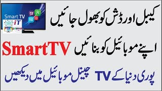 Watch LIVE TV on Android Mobile For Free 700 Sa Ziada TV Channels Wo Bhi Free/Live ptv sports free