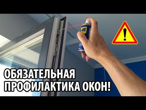 Уход за пластиковыми окнами своими руками видео