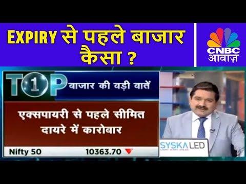 Aakhri Sauda | Expiry से पहले बाजार कैसा? | 29th Nov | CNBC Awaaz