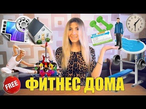 В Чем Ходить Дома: Моя Домашняя Одежда. Что Носить Дома. Примерка покупок!из YouTube · С высокой четкостью · Длительность: 17 мин57 с  · Просмотры: более 12000 · отправлено: 29.10.2016 · кем отправлено: Zhanna Reshetitskaya