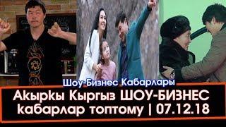 Акыркы Кыргыз ШОУ-БИЗНЕС кабарлар топтому   Шоу-Бизнес KG