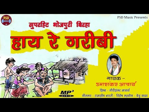 Umashankar Ravi का दर्दनाक बिरहा - हाय रे गरीबी || Hit HD Bhojpuri Birha Song 2018