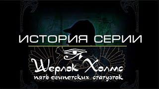 """История серии """"Приключения Шерлока Холмса"""" часть 1"""