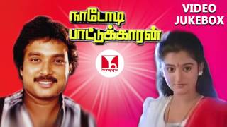 Nadodi Pattukaran Songs Video Jukebox | Karthik Tamil Hits |Top Tamil Cinema Hits| Mohini | Hornpipe