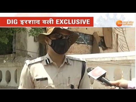 Bhopal : DIG Irshad Wali से EXCLUSIVE बातचीत, कोरोना के खिलाफ दिनरात डटी है पुलिस