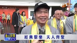 【唯心新聞23】| WXTV唯心電視台
