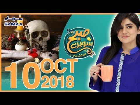 Jadu Kia? Wehem Ya Haqeeqat? | Subh Saverey Samaa Kay Saath | Sanam Baloch | SAMAA TV- 10 Oct 2018