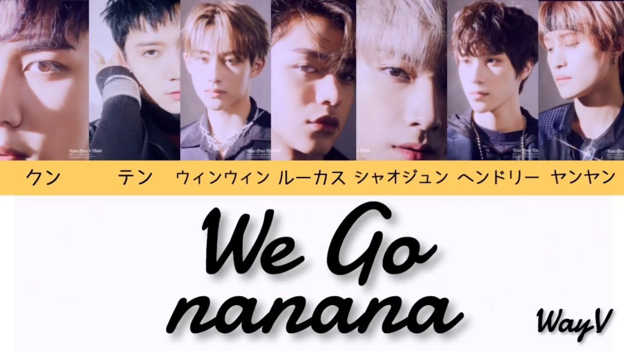 【歌詞/日本語字幕】We go nanana (幸福遇見) - WayV (威神V) - YouTube