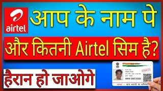 Are You Sure Only One Sim Active on Your Name? Adhar link airtel sim count check | Airtel and Adhar