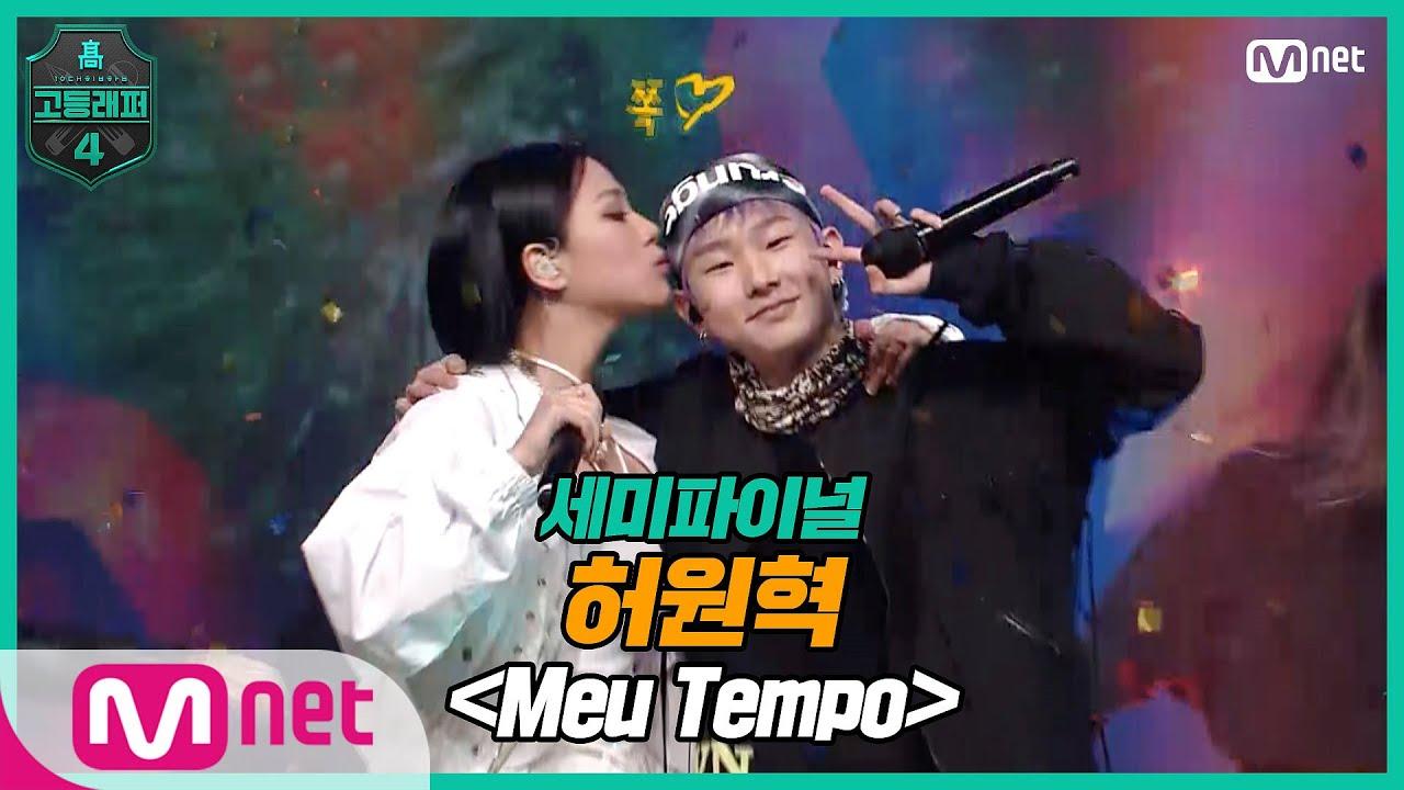 Download [EN/JP] [고등래퍼4/8회] 허원혁 - Meu Tempo (Feat. BIBI & 사이먼 도미닉) @ 세미파이널 | Mnet 210409 방송