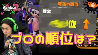 【スプラトゥーン2】ガチエリアのウデマエXがレベル高過ぎ!!【ウデマエXプレイ】