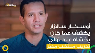 حوار في الجول | أوسكار سالازار يكشف عما كان يخشاه عند تولي تدريب منتخب مصر للتايكوندو