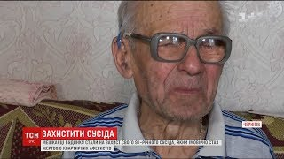 У Чернігові сусіди стали на захист 91-річного дідуся, якого вважають жертвою аферистів