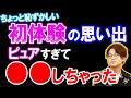 【東海オンエア】下ネタ注意!!虫眼鏡少年の初体験がピュアすぎる!!【虫眼鏡ラジオ/切り抜き】