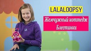 Lalaloopsy Жемчужный коттедж Блестинки: обзор игрового набора