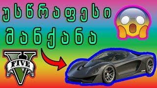 GTA 5 ONLINE - ქართულად (უსწრაფესი მანქანის ტუნუნგი და რბოლები)