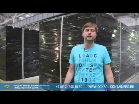 видео: Переоборудование в модульное здание морского контейнера