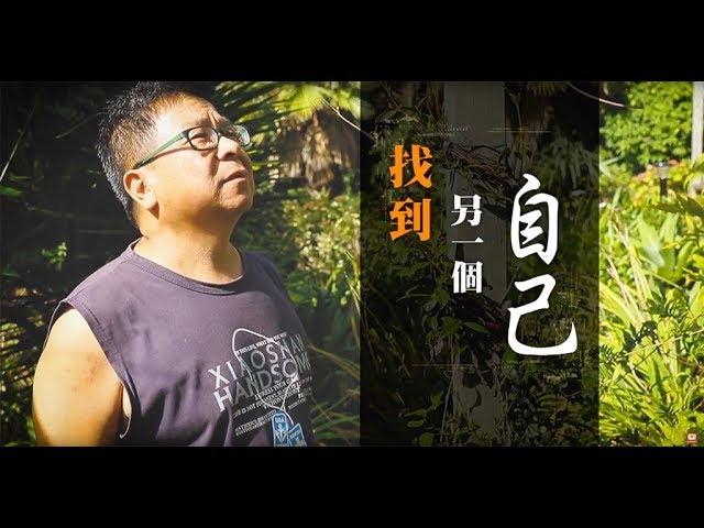 電視節目 TV1444 找到另一個自己 (HD粵語) (紐西蘭系列)