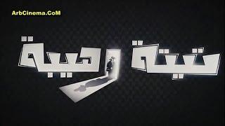 فيلم   تيتة رهيبة محمد هنيدي و ايمي سمير غانم