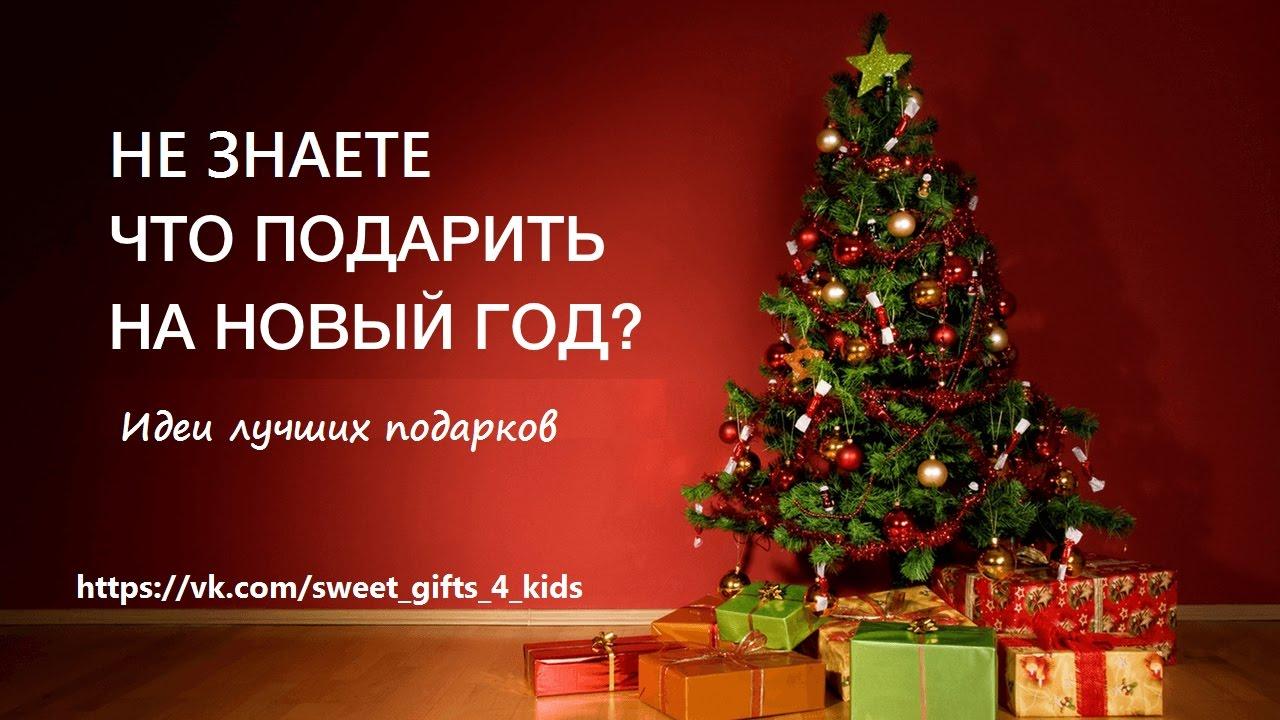 видео-, картинки а ты заказала подарок на новый год что спутать