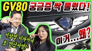 (ENGSUB) [이상엽 디자이너 인터뷰] GV80 디자인/뒷얘기 몽땅 풀어드려요.... GV70는?  (리뷰, 제네시스, SUV) // Hyundai Lee SangYup