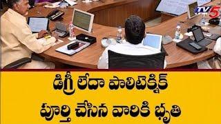 నిరుద్యోగులకు 'యువ నేస్తం' | Unemployment Allowance Scheme In AP | Yuva Nestham | TV5 News