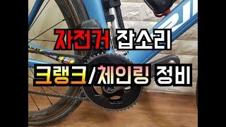 자전거 소음/잡음 크랭크 정비하며 비비소음 확인