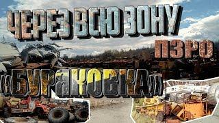 MY ROAD: ЧЗО. МОГИЛЬНИК ТЕХНИКИ В ЧЕРНОБЫЛЕ! ПЗРО