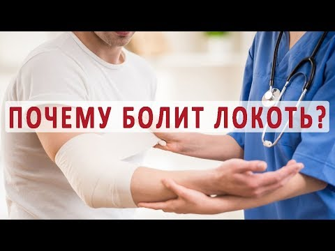 Болит локоть левой руки лечение народными средствами