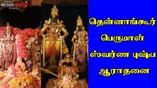 தென்னாங்கூர் பெருமாள் – ஸ்வர்ண புஷ்ப ஆராதனை | Thennagur Perumal | Akshaya Tritiya | Britain Tamil